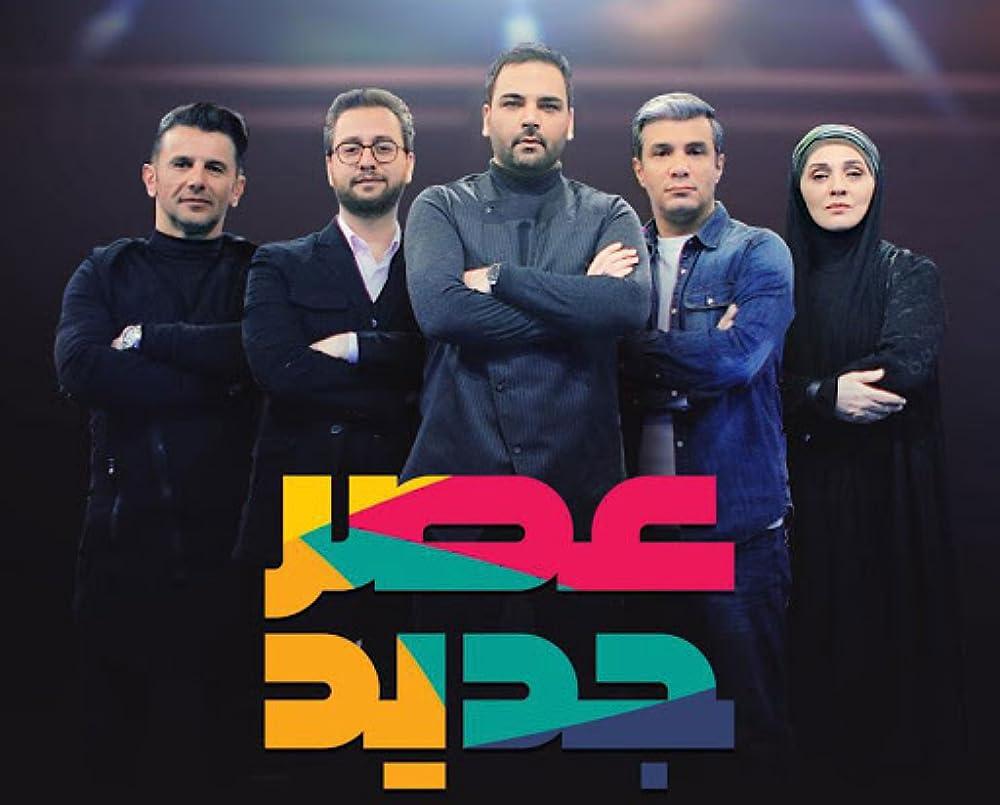 Asre Jadid 24