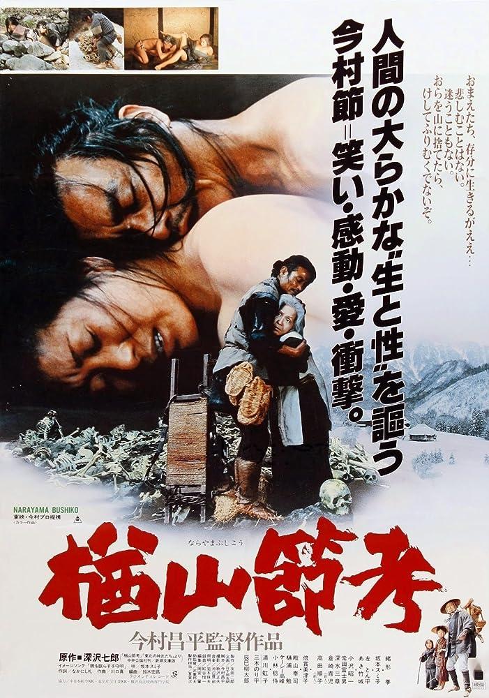 Narayama bushikô (1983)