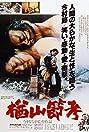 The Ballad of Narayama (1983) Poster