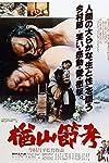 The Ballad of Narayama (1983)