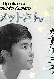 Cometo-san Poster