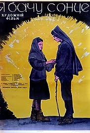Me vkhedav mzes Poster