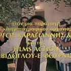 Thanos Papadopoulos, Nikos Papanastasiou, Katerina Gioulaki, Aliki Kamineli, Lily Dertima, and Maria Andrioti in Lalakis, o eisagomenos (1984)