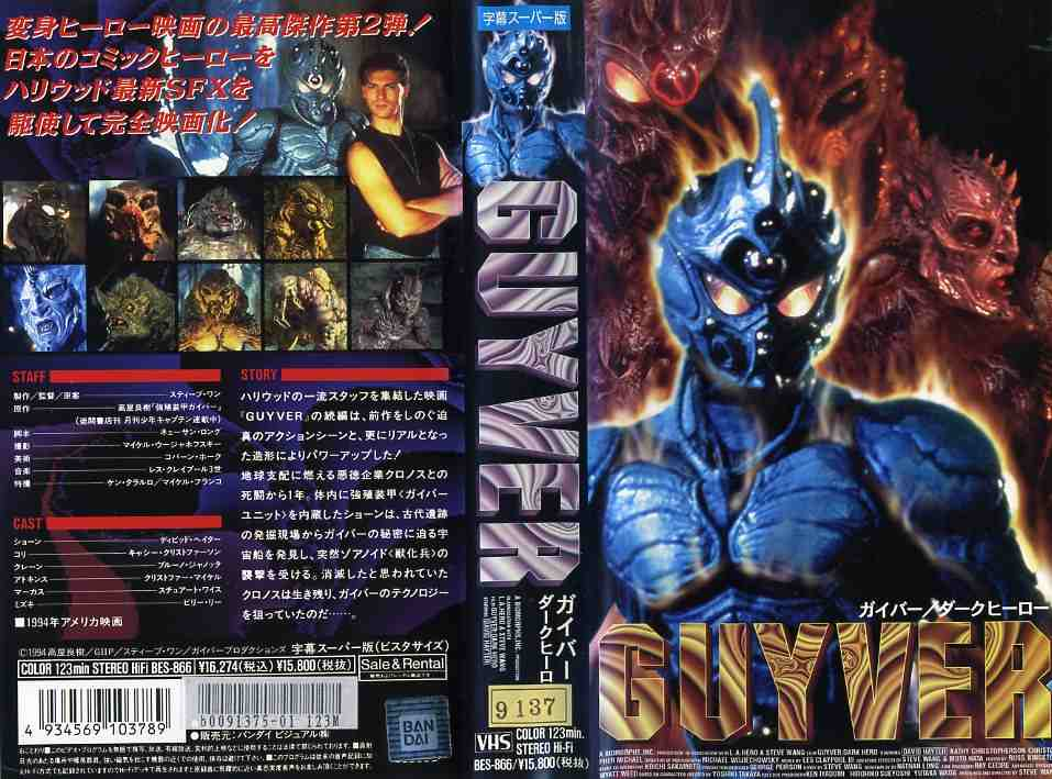 guyver dark hero