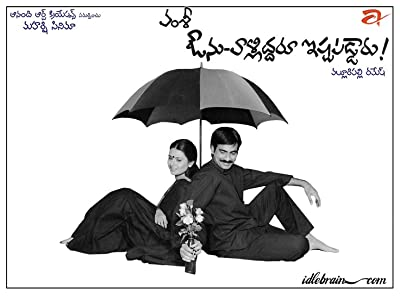 Movie serials free download Avunu Valliddaru Ishtapaddaru by Gopal Reddy S. [Mkv]