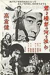 John Woo's 'Manhunt' starts shooting in Osaka