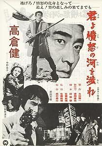 Best movies on netflix right now Kimi yo fundo no kawa wo watare Yasuo Furuhata [BRRip]