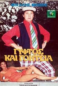 Gyftos kai goiteia (1989)