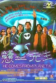 Gang xing xian sheng Poster