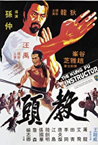Primary photo for The Kung Fu Instructor