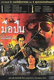 Gunman Poster