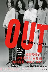 Out (2002)