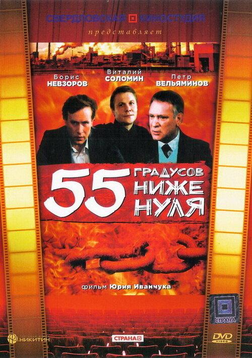 55 gradusov nizhe nulya ((1986))