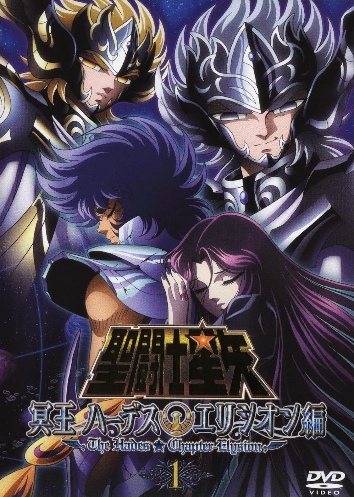 saint seiya elysion vf