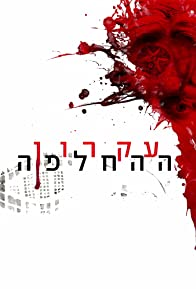 Primary photo for Ikaron HaHachlafa
