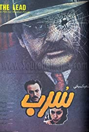 Sorb Poster