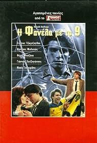 I fanela me to '9' Poster - Movie Forum, Cast, Reviews