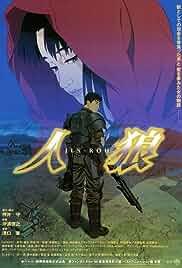 Watch Movie Jin-Roh: The Wolf Brigade (1999)