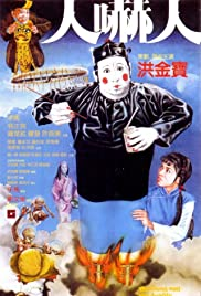 Ren xia ren (1982) Poster - Movie Forum, Cast, Reviews
