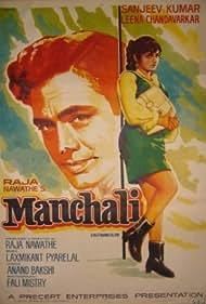 Manchali (1973)