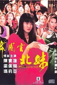 Bei mei (1993)