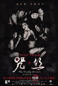 Zhou si (2013)