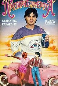 Protaris ston erota (1987)