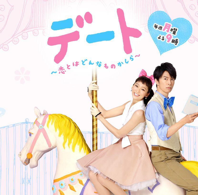 Date: Koi to Wa Donna Mono Kashira (TV Mini-Series 2015