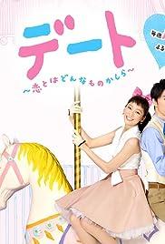 Date: Koi to Wa Donna Mono Kashira Poster