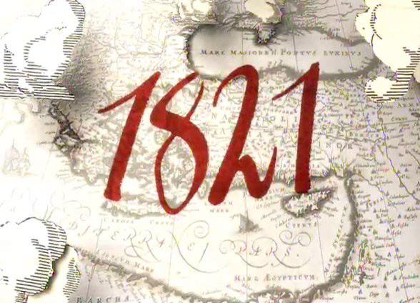 1821: Η γέννηση ενός έθνους : 1×3