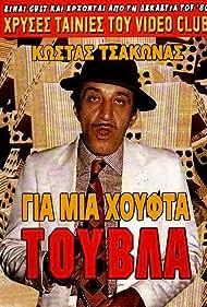 Kostas Tsakonas in Gia mia houfta... touvla (1987)