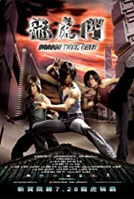 Lung foo moon (2006) Poster - Movie Forum, Cast, Reviews
