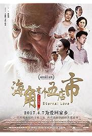 Haijiao Youge Wudian Shi