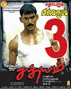 New movie dvd download Sathyam by Amma Rajasekhar [720x400