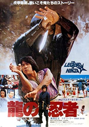 Ninja in the Dragon's Den (1982)