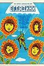 Smotryny (1979) Poster