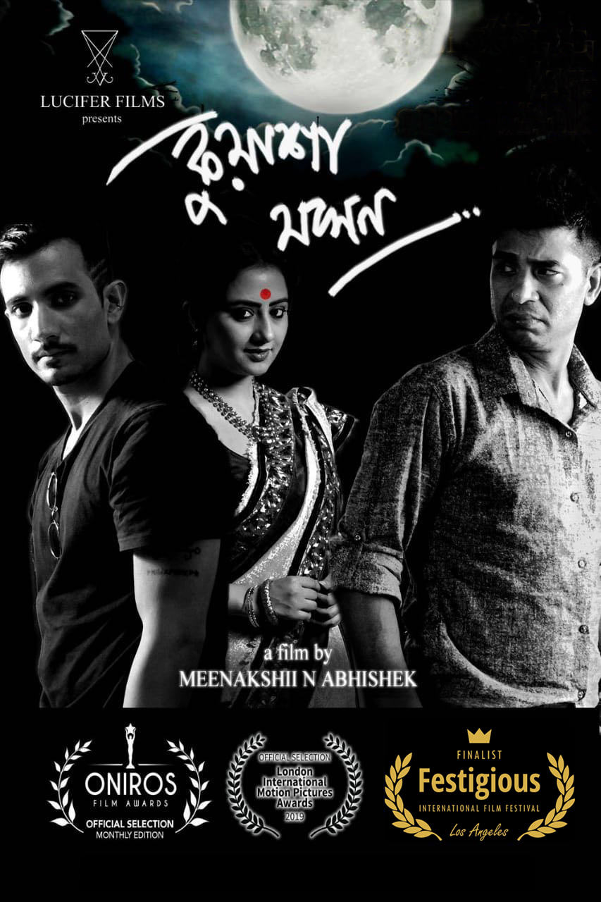 Kuasha jakhon (2018) Bengali 720p HEVC HDRip x265 AAC Full Bengali Movie 850MB