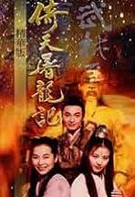 Xin yi tian tu long ji