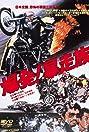 Bakuhatsu! Boso zoku (1975) Poster