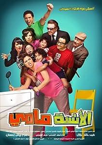 Watch best movie online El-Anesah Mami [iTunes]