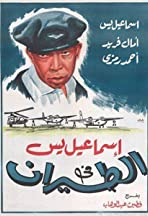 Ismail Yassin in the Air Force