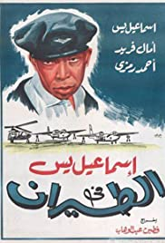 Ismail Yassine fil tayyaran (1959) Poster - Movie Forum, Cast, Reviews