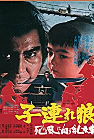 Kozure Ôkami: Shinikazeni mukau ubaguruma Poster - Movie Forum, Cast, Reviews
