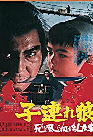 Lone Wolf and Cub: Baby Cart to Hades (1972) Poster - Movie Forum, Cast, Reviews