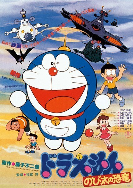 Doraemon The Movie (1980) โดราเอมอน ตอน ไดโนเสาร์ของโนบิตะ