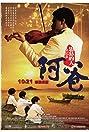 Abba (2011) Poster