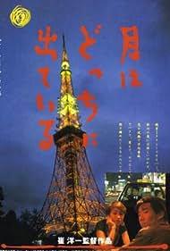Tsuki wa dotchi ni dete iru (1993) Poster - Movie Forum, Cast, Reviews