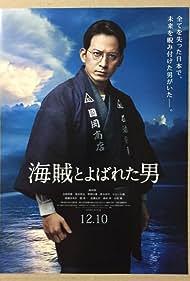 Kaizoku to yobareta otoko (2016)