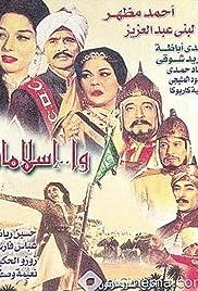 Wa Islamah(1961) Poster - Movie Forum, Cast, Reviews