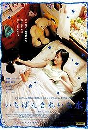 Ichiban kirei na mizu Poster